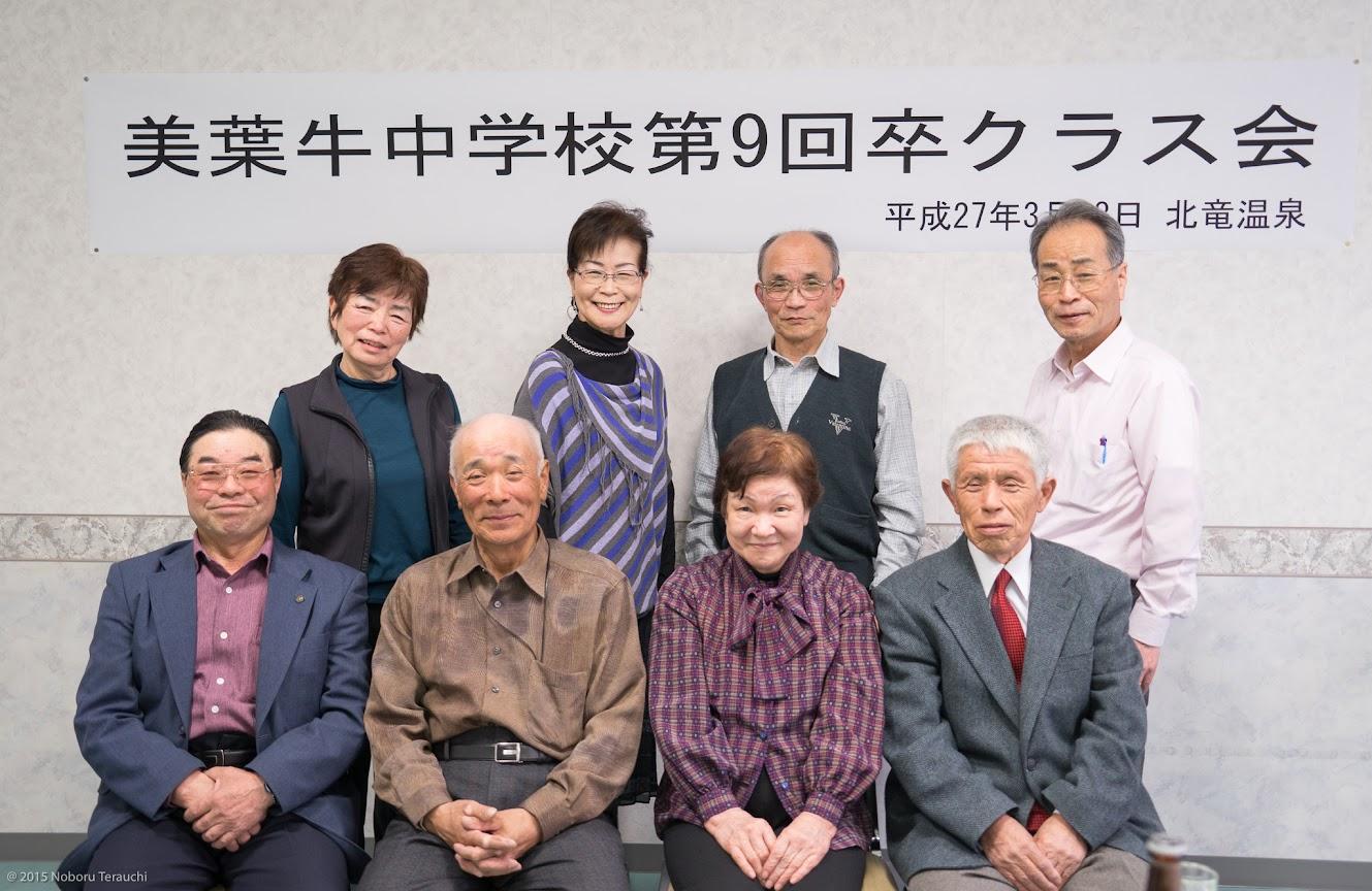 平成27年(2015年)クラス会