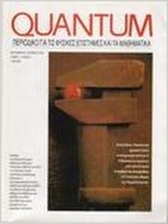 QUANTUM - τεύχος Σεπτ.-Οκτ. 1994