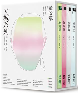2012年5月 董啟章:V城系列四部曲限量書盒紀念版