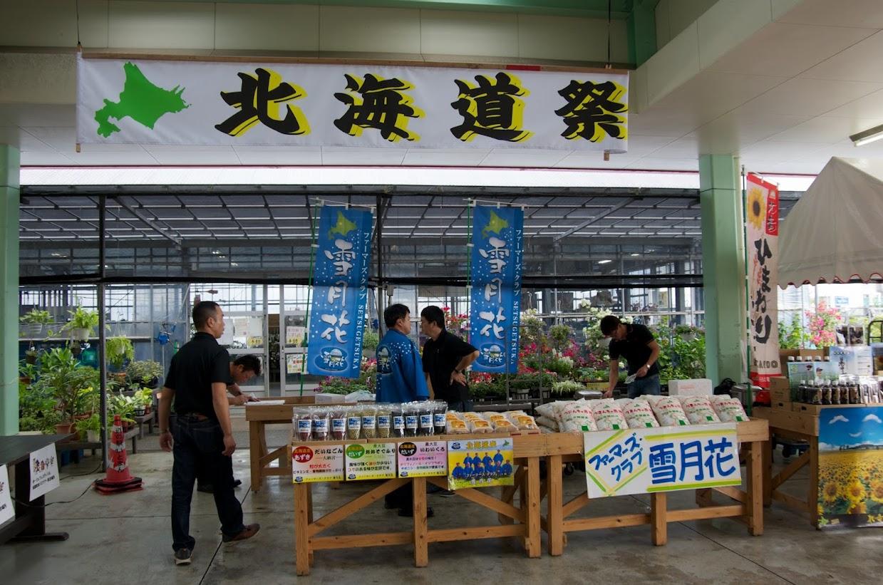 北海道祭@ファーマーズ・マーケットいとまん うまんちゅ市場