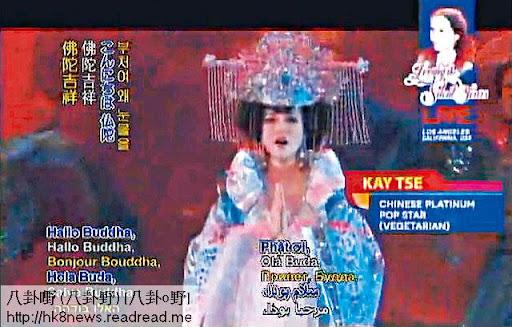 謝安琪演出舞台劇後,片段隨即在清海無上師的網上電視台播出,附有中、英、日、韓、法、越南等歌詞,顯示阿 Kay當時正唱:「佛陀吉祥!」