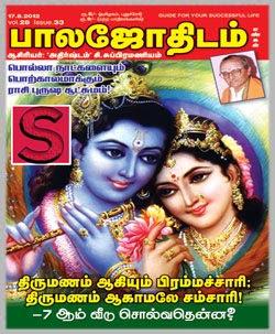 தமிழ் வார/மாத இதழ்கள்: புதியவை - Page 36 BJ11082012