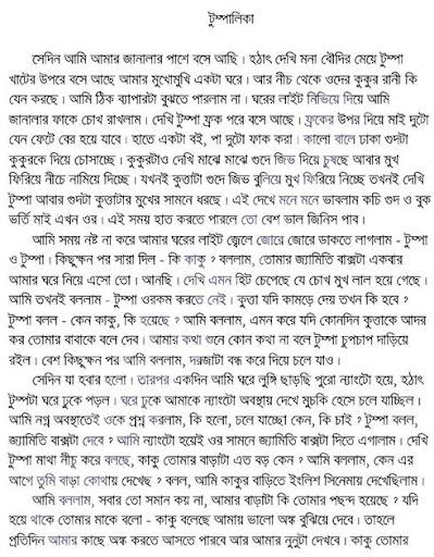 www.ChotiWorld.com The Daily Bangla Choti Golpo Magazine. New story ...