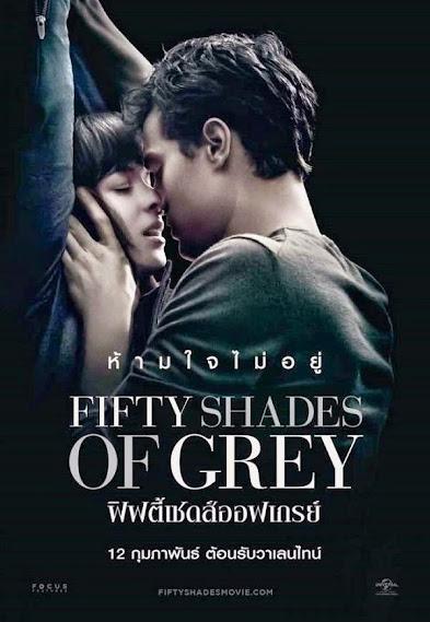 Fifty Shades of Grey ฟิฟตี้ เชดส์ ออฟ เกรย์ HD [พากย์ไทย]
