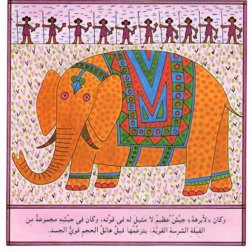 قصة أصحاب الفيل مصورة للأطفال
