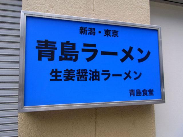 青い看板には「新潟 東京 青島ラーメン 生姜醤油ラーメン 青島食堂」と書かれています。
