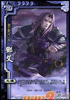 Deng Ai 5