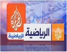 قناة الجزيرة الرياضية بث مباشر