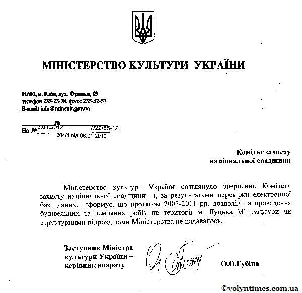 Відповідь Міністерства Культури України від 13.01.2012 р.