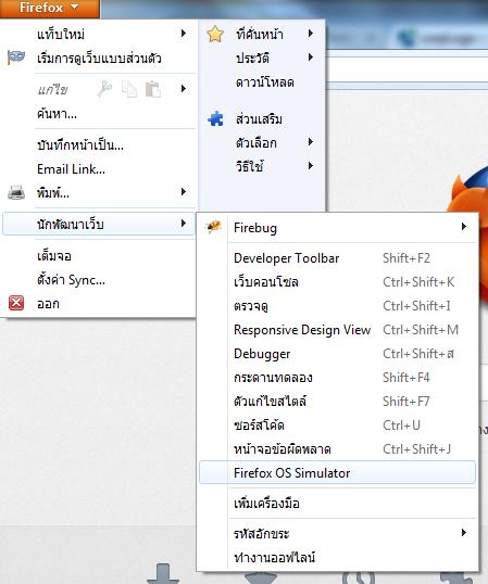 เปิดใช้งาน Firefox OS Simulator