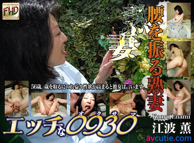 H0930.orijuku782.Kaoru.Enami