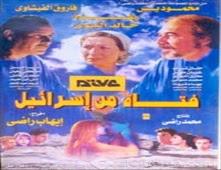 فيلم فتاة من اسرائيل