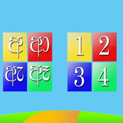 Sinhala alphabet for kids sinhala hodiya