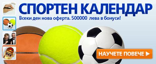 бонуси, sportingbet, спортен календар