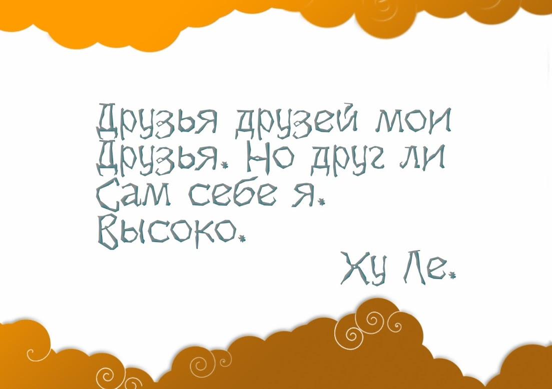 Сафинука-НедоХоку #15