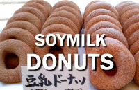 小林豆腐店 SOYMILK DONUTS 豆乳ドーナツ