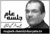 Mujeeb ur Rehman Shami Column - 13th October 2013