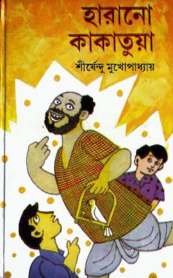 Harano Kakatua - Shirshendu Mukhopadhyay in pdf