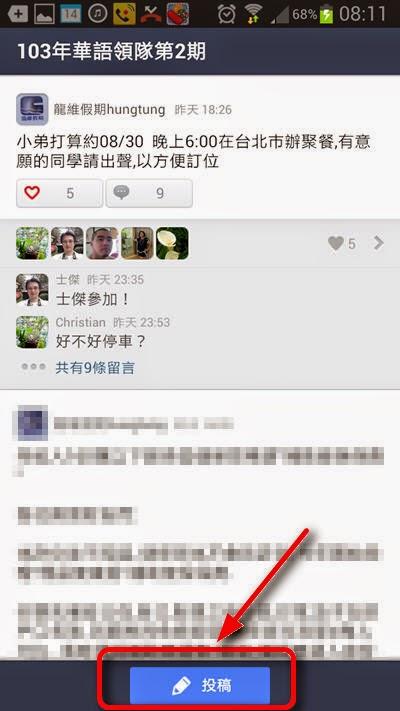 LINE記事本投稿 http://linetw.blogspot.com/2014/08/line-note-new-message.html