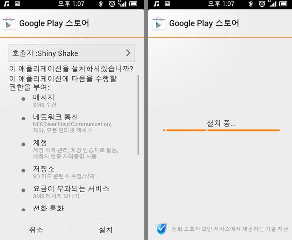 google play 스토어 앱 설치하는 방법