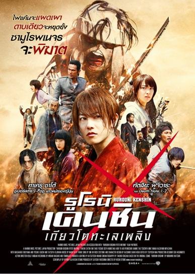 Rurouni Kenshin 2 Kyoto Inferno รูโรนิ เคนชิน เกียวโตทะเลเพลิง ภาค 2 HD [พากย์ไทย]