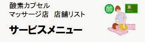 日本国内の酸素カプセルマッサージ店情報・サービスメニューの画像