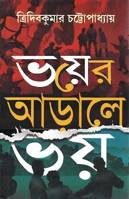 Bhoyer Arale Bhoy - Tridib Kumar Chottopadhyay