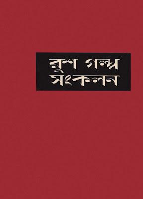 Rush Galpo Sankalan - Part II [Amarboi.com] in pdf