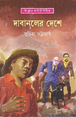 Dabanoler Deshe - Suchitra Bhattacharya [Amarboi.com] in pdf