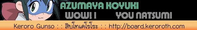 [Keroro Gunso] สิบโทเคโรโระ ปี 5 พากย์ไทย ตอนที่ 252 - 256 - Page 21 Koyuki%2525201