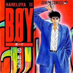 Manga Scan Hareluya 2 Boy [eng]
