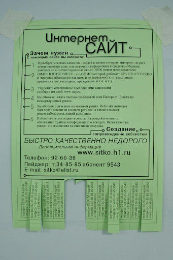 Первое рекламное объявление Sitko.ru размещенное в 2000-ом году