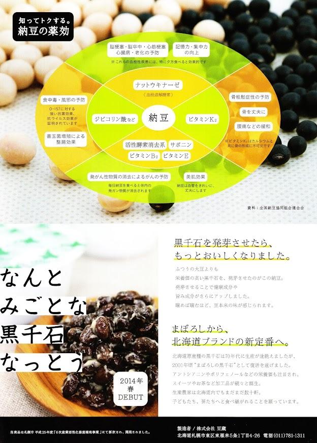 黒千石発芽納豆パンフレット