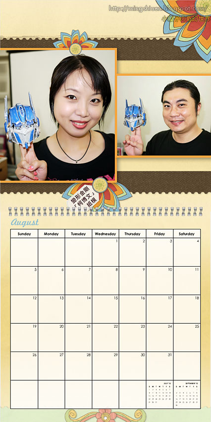 2012年 阿杰&小璇子 寫真月曆