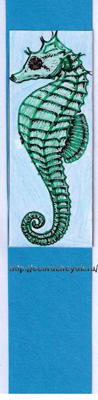Закладка «Морской конёк».