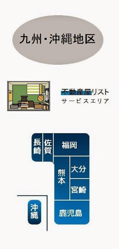 九州地区及び沖縄県の不動産屋情報・記事概要の画像