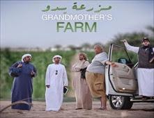 فيلم مزرعة يدو