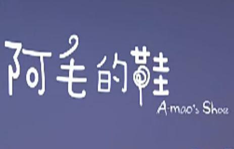 二崙廖朋君-阿毛的鞋 奪下全球華人短片首獎