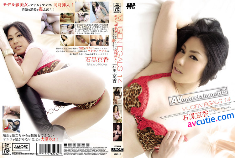 Egals.Vol.14.Kyoka.Ishiguro.MW-12