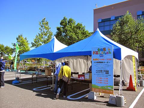 北海道バスフェスティバル2014 屋外 バス展示スペース その2