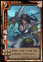 Zhao Yun 2