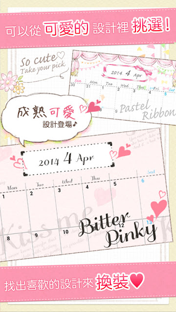 #Coletto calendar:讓你開心規劃每天的可愛日曆 (Android App) 7