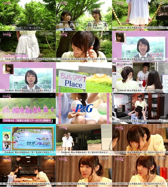 (TV-Variety)(720p) 秋元真夏 高山一実 – ちょいアゲ↑スイッチ 150812 & 150819