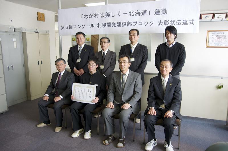 奨励賞「わが村は美しくー北海道」受賞の記念撮影