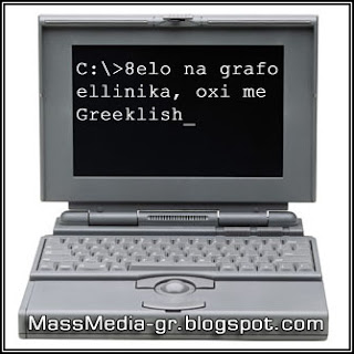 greeklish massmedia-gr