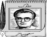 Saud Sahir Column - 27th April 2014