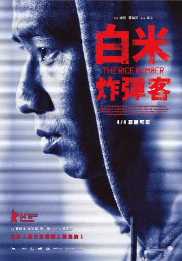 白米炸彈客 (The Rice Bomber, 2014)