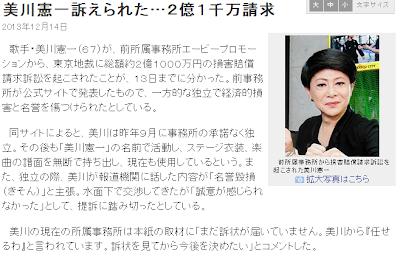 美川憲一、前所属事務所から2億1千万の損害賠償で訴えられる。