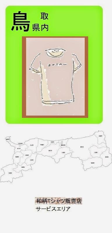 鳥取県内の和柄Tシャツ販売店情報・記事概要の画像