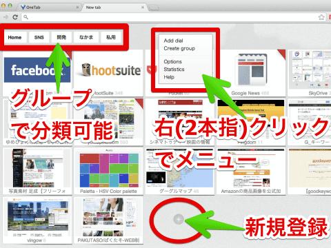 Chrome拡張機能Speed Dial2